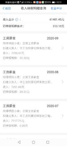 Screenshot_20201016_103116_cn.gov.tax.its.jpg